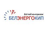 ООО «НПП Белэнергокип»