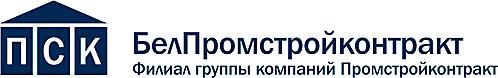 ПромСтройКонтракт