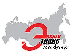 ЭнергоТрансКабель