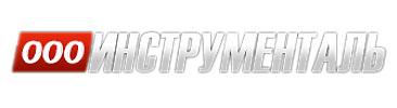 """ООО """"ИНСТРУМЕНТАЛЬ"""""""
