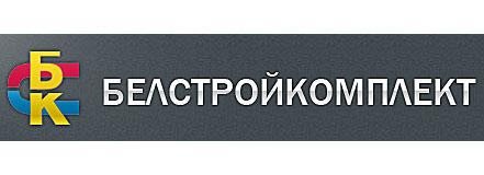 ООО «БелСтройКомплект»