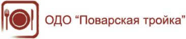 ОДО Поварская тройка