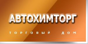 Автохимторг ЛТД