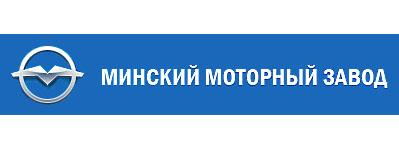 ОАО «МИНСКИЙ МОТОРНЫЙ ЗАВОД»