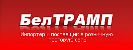ООО ПК «БелТРАМП»