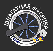 ООО «Шпагатная фабрика»