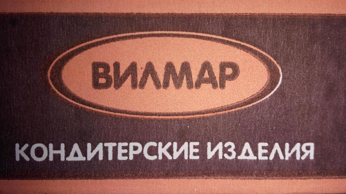 """ООО """"Вилмар"""""""