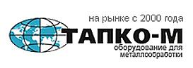 ООО«ТАПКО-М»