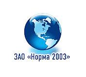ЗАО «НОРМА 2003»