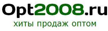 Оpt2008.ru