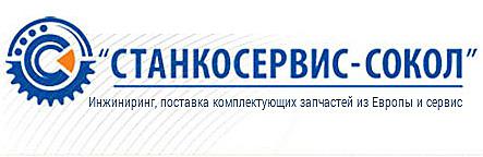 ООО «Станкосервис-Сокол»