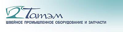 """ООО """"ТАТЭМ профи"""""""