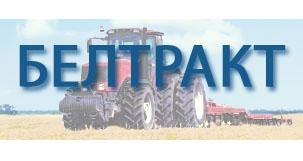ООО «Белтракт»