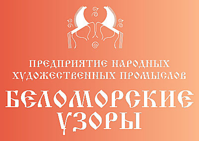"""ЗАО """"Беломорские узоры"""""""