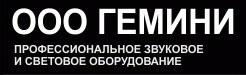 """ООО """"Гемини"""""""