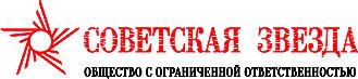 ООО «Советская звезда»