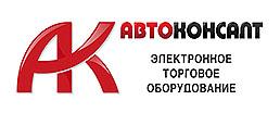 ООО «АвтоКонсалт»