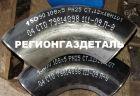 Отвод стальной СТО 79814898 111-2009 (ОСТ 34-10-418)