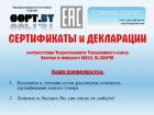 Декларации соответствия, сертификаты