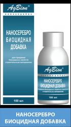 Биоцидная добавка AgBion-2